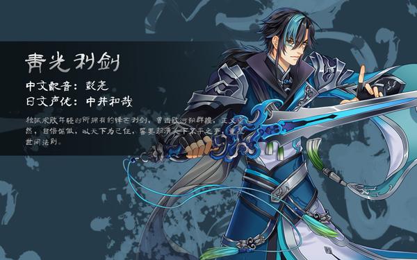 青光利剑-青光利剑.jpg