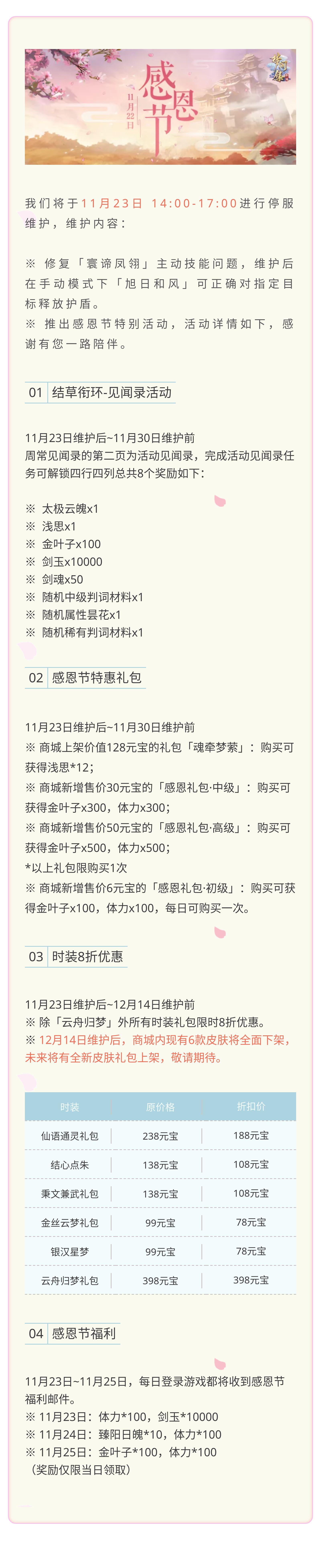 11月23日维护公告-感恩节活动.jpg