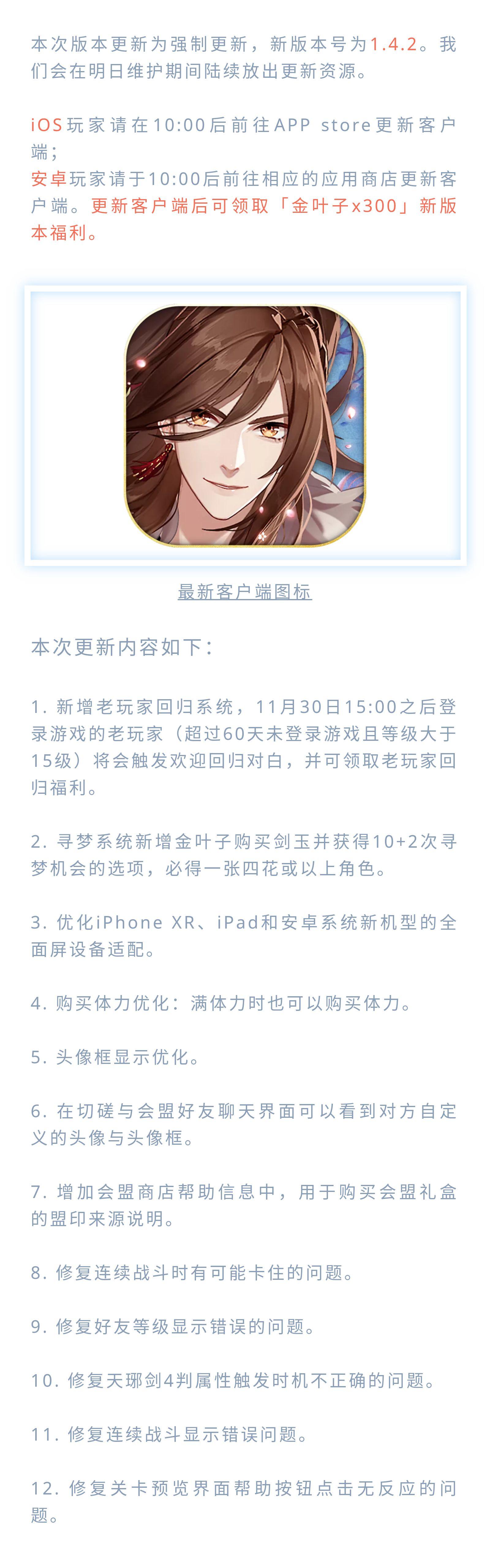 11月30日版本更新公告-20181129.jpg