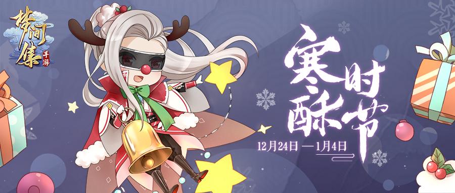 12月21日维护公告-寒酥时节900x383.jpg