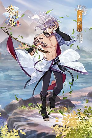 飞雪除旧喜迎新 《梦间集》春节活动开启-配图4:新角色「木剑」立绘 桀骜不驯.jpg