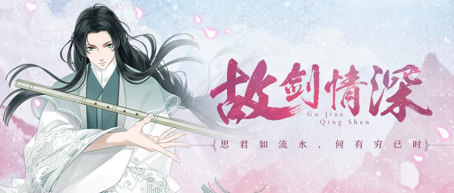 2月13日「故剑情深」活动公告-情人节900.jpg