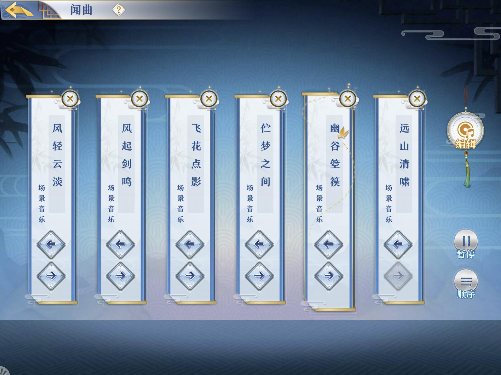 《梦间集》星罗棋布版本更新说明-2.png