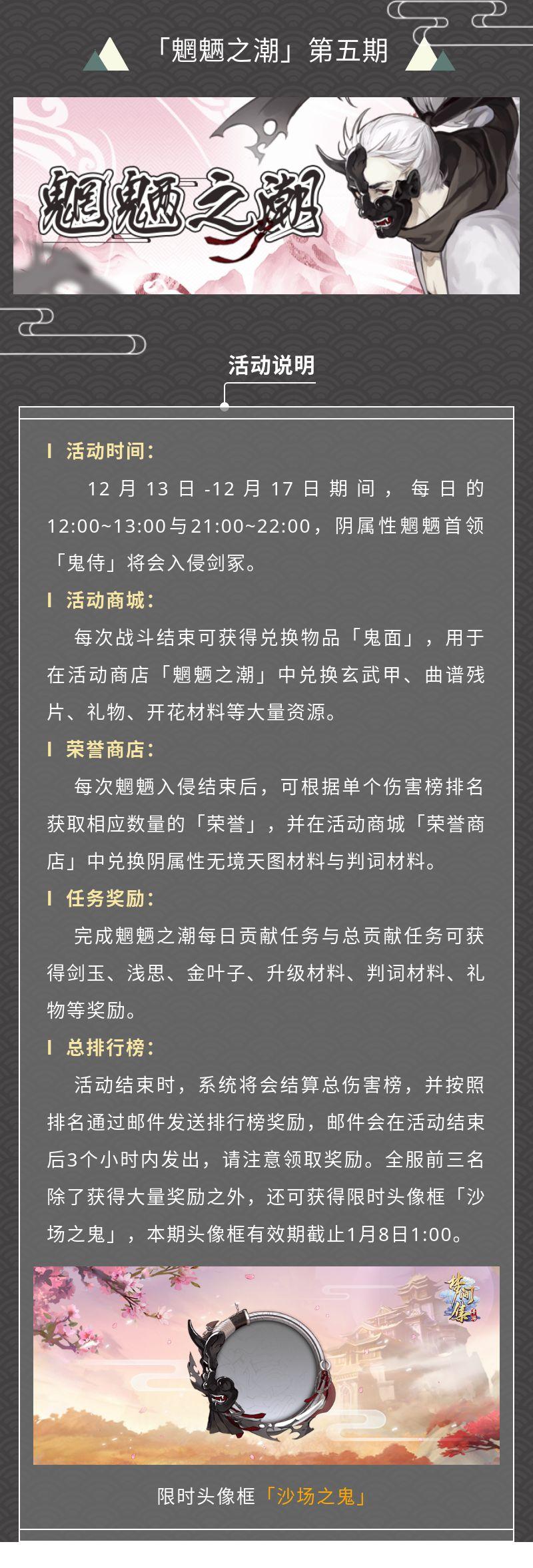 维护公告丨魍魉之潮第五期-20191211活动公告.jpg