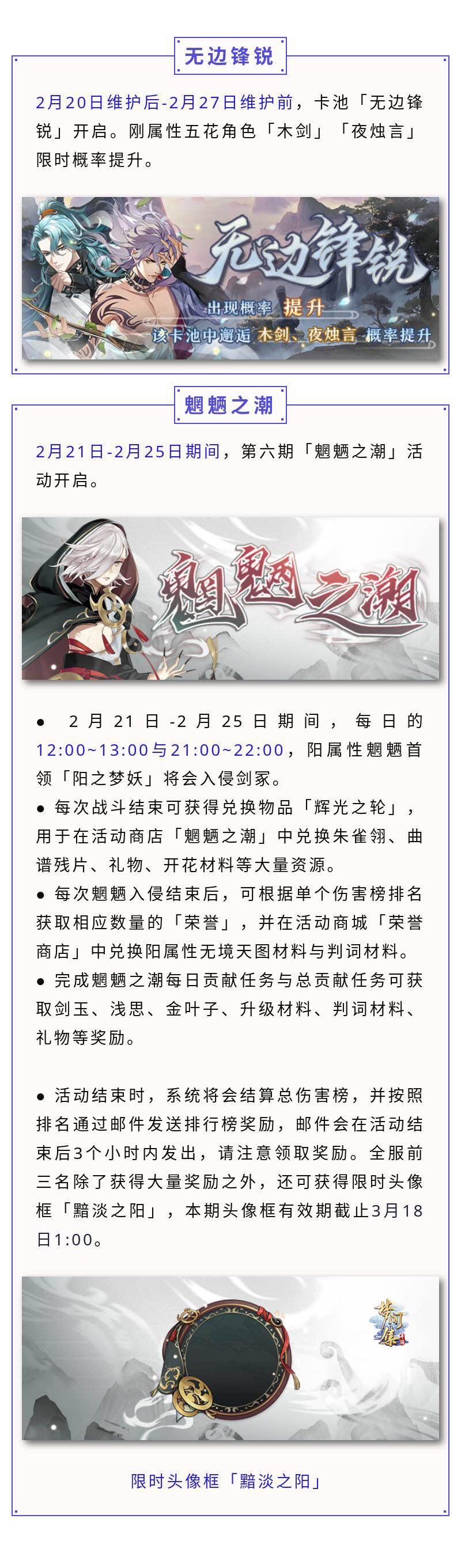 魍魉之潮第六期-活动公告.jpg