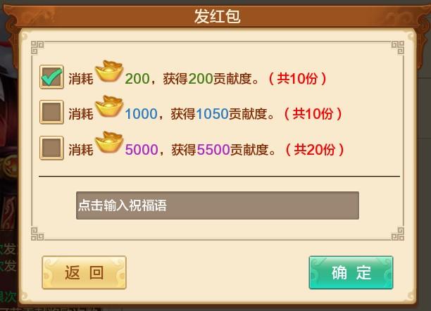 帮会红包-003.jpg