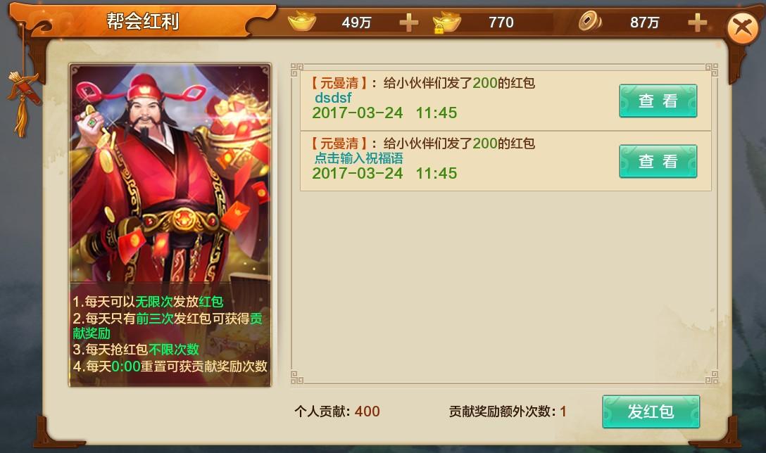 帮会红包-004.jpg