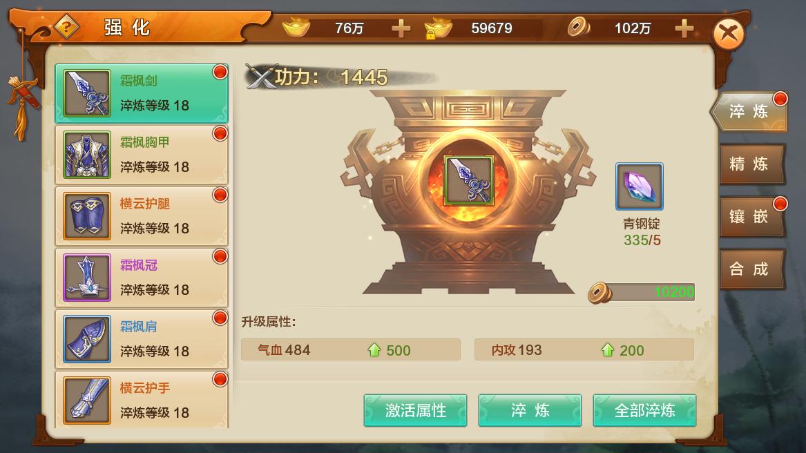 《射雕英雄传2》手游淬炼系统-036.png