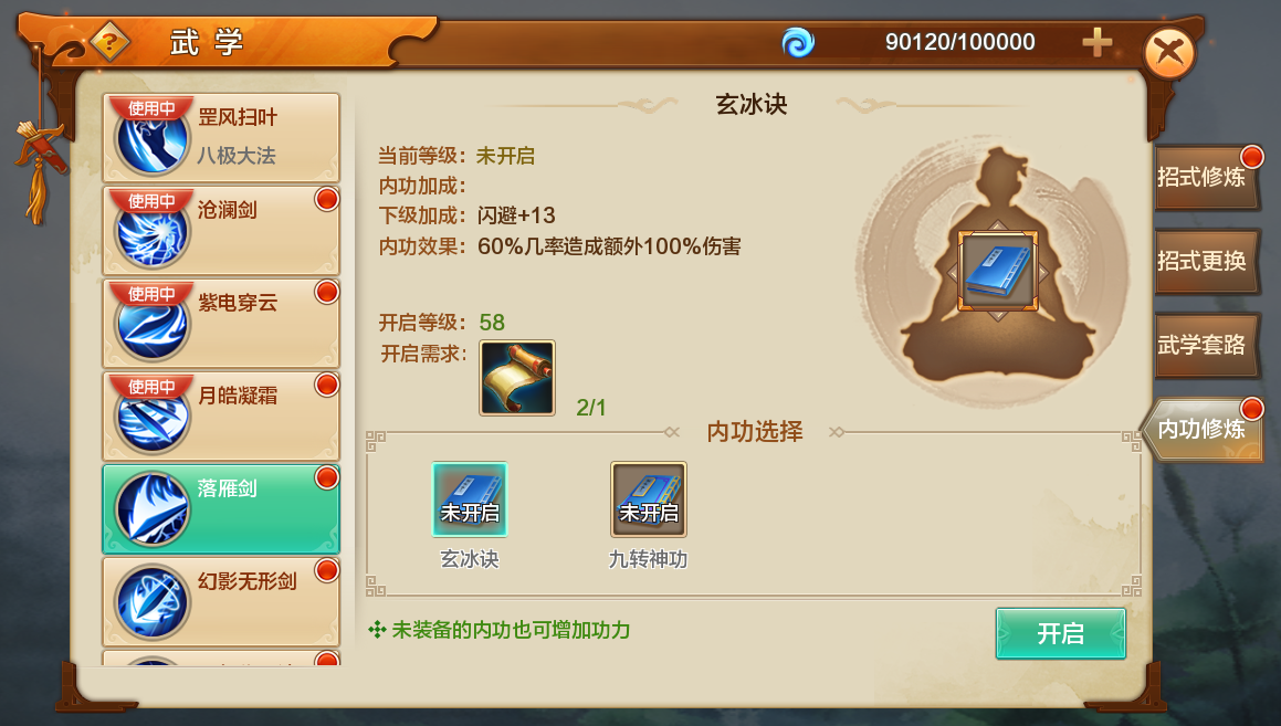 武学系统-039.png