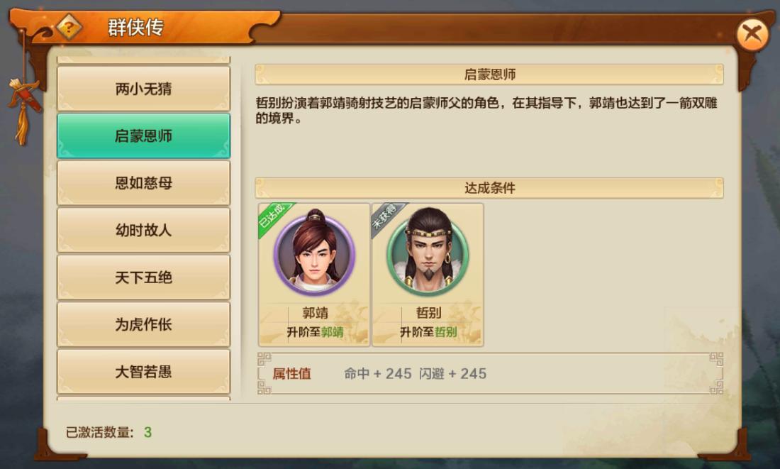 郭靖的命中贵人除了洪七公,还有ta?-6.png