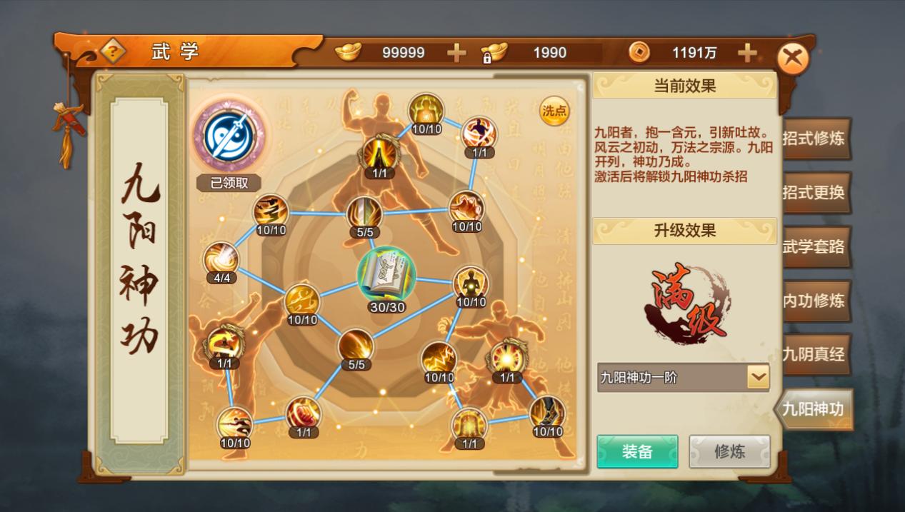 九阴九阳系统介绍-2.png