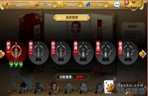 《射雕英雄传3D》射雕恩仇录玩法详解-534