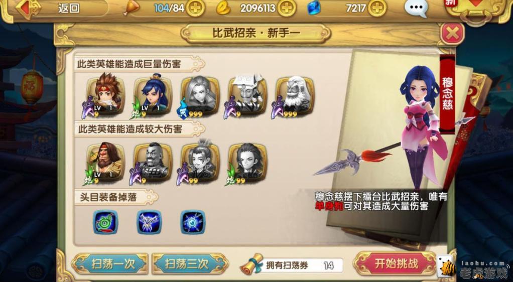 《射雕英雄传3D》射雕恩仇录玩法详解-548