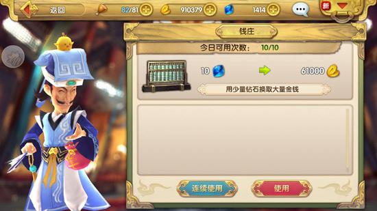 《射雕英雄传3D》金币获取攻略-9.jpg