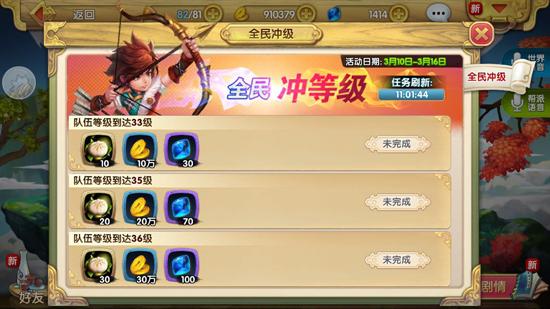 《射雕英雄传3D》金币获取攻略-6.jpg