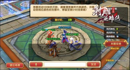 《射雕英雄传3D》篝火系统简介-615