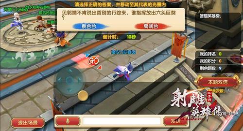 《射雕英雄传3D》篝火系统简介-770