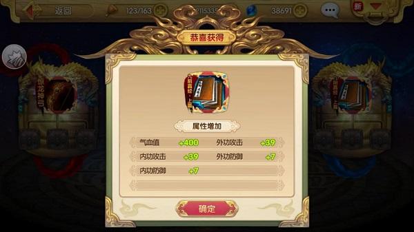 《射雕英雄传3D》郭靖觉醒过程及技能展示-7.jpg