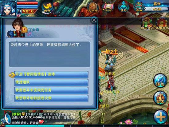 《神雕侠侣》手游日常活动、任务详解-1.jpg