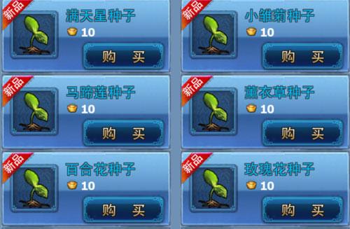 个性染色 神雕侠侣染色系统玩法详解-染色系统种子.jpg