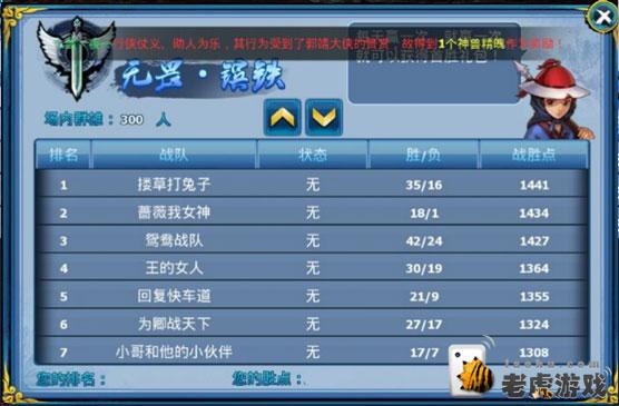 神雕侠侣贺岁版2V2 PVP新玩法英雄大会详解-a06.jpg