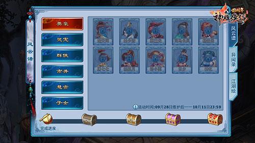 《神雕侠侣》手游带你玩转十一-图6.jpg