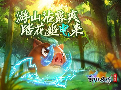《神雕侠侣》手游迎六周年庆典 限定新宠曝光-图1.jpg