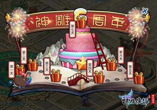 庆典倒计时 《神雕侠侣:新会员送88彩金》六周年庆活动即将上线-图2.jpg