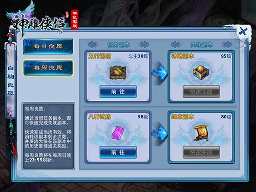 勇闯白虎堂  《神雕侠侣》手游新玩法即将上线-未标题-3.jpg