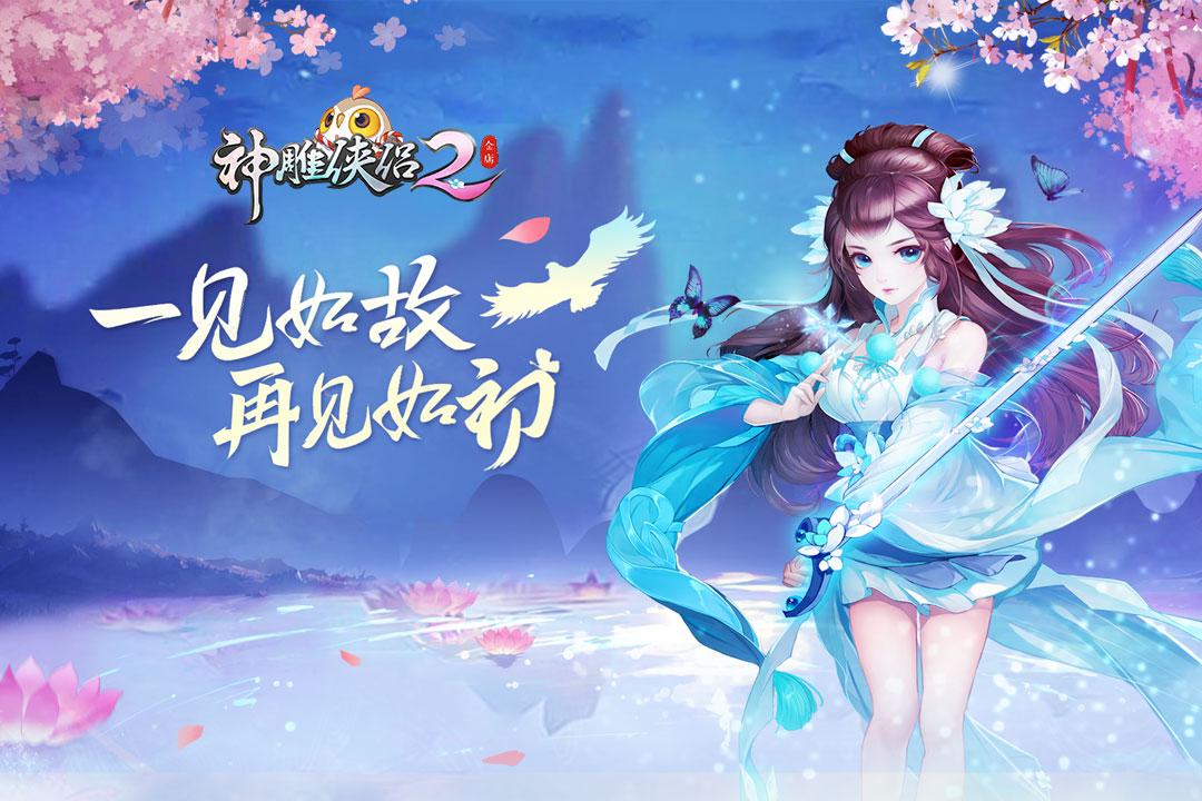 3D回合MMORPG手游《神雕侠侣2》首测7月5日开启-545