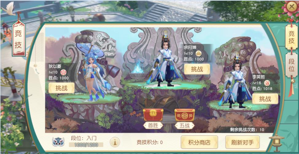 《神雕侠侣2》手游竞技场篇:真英雄从不畏惧PK-jingji02.png