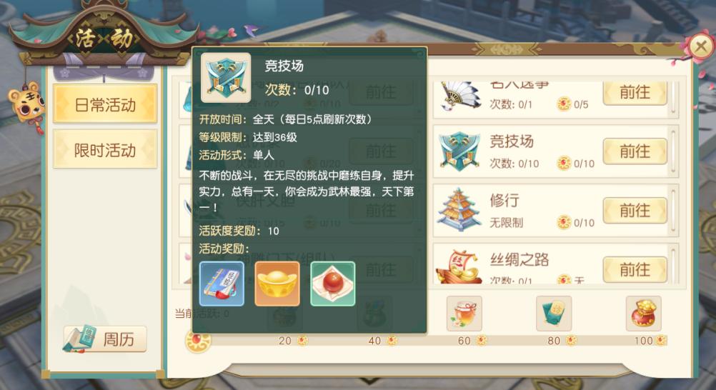 《神雕侠侣2》手游竞技场篇:真英雄从不畏惧PK-jingji01.png