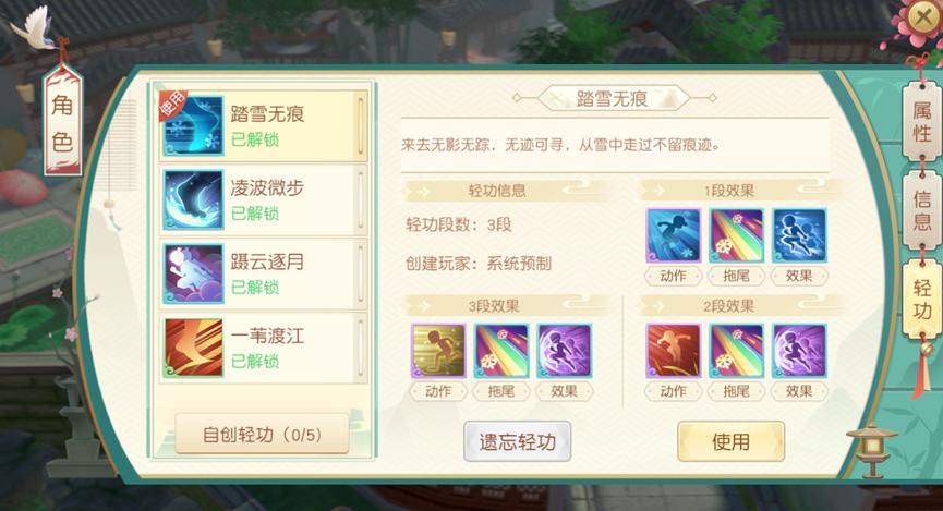 《神雕侠侣2》手游轻功篇:自由定制轻功STYLE-qinggong3.png