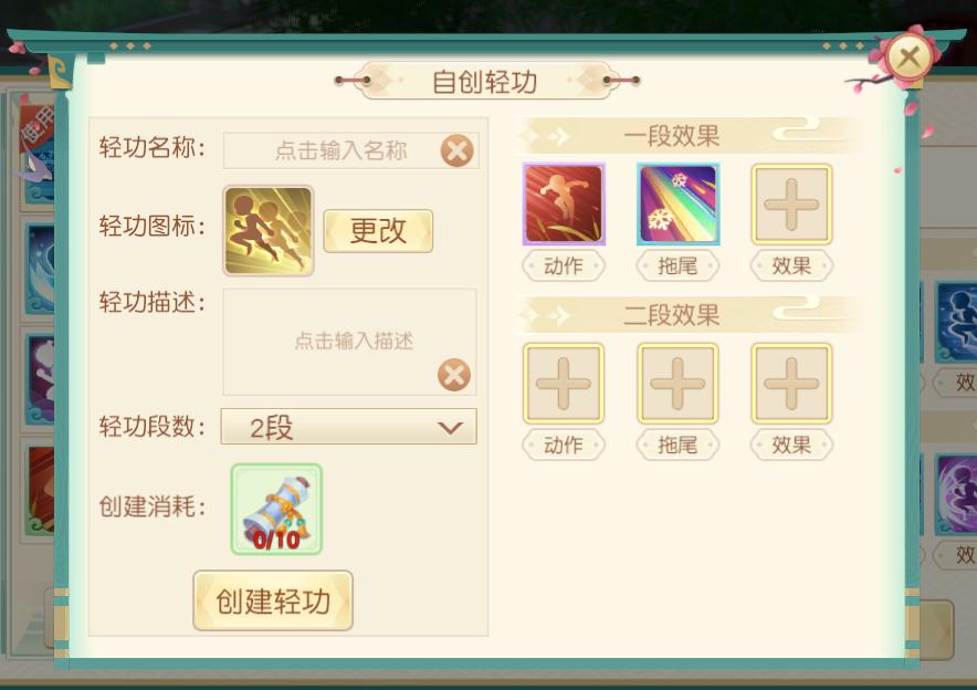 《神雕侠侣2》手游轻功篇:自由定制轻功STYLE-qinggong2.png