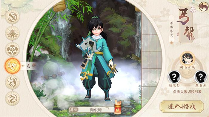 《神雕侠侣2》手游主角篇:出身庙堂的他,终归于江湖-1333.jpg