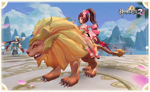 行走江湖不靠腿儿 盘点《神雕侠侣2》手游最萌私家坐骑-图1 是大狮几不是小喵喵.jpg
