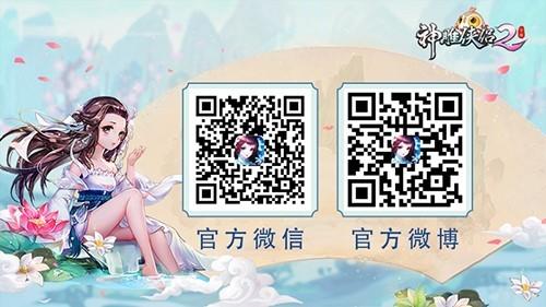 杨龙合作实力暴涨,这可能是最有代入感的神雕游戏-图4 关注《神雕侠侣2》手游获取更多消息.jpg
