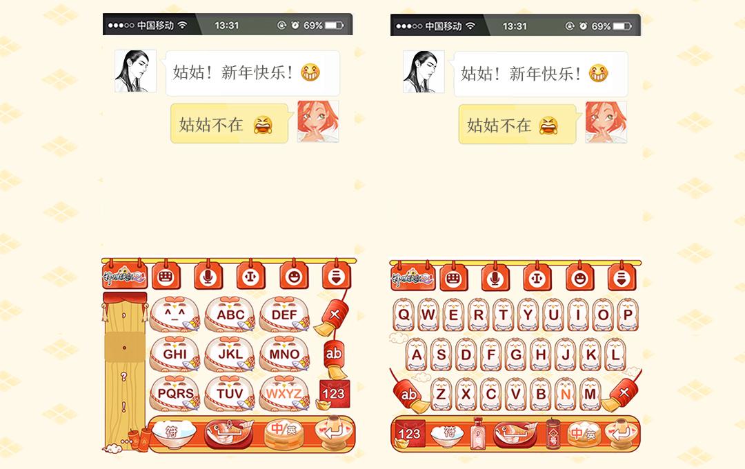 激萌胖小雕降临指尖:《神雕侠侣2》携讯飞陪您团圆过年-广告.jpg