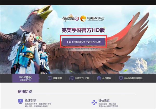 《神雕侠侣2》手游桌面版,今日上线!-图片1.jpg