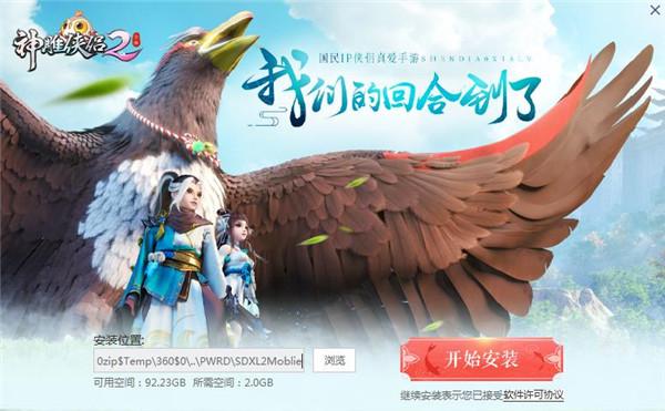 《神雕侠侣2》手游桌面版,今日上线!-624