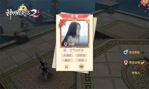 7月26日公测:国民IP侠侣真爱手游秒配CP-图2 左滑右滑选中喜欢的玩家.jpg