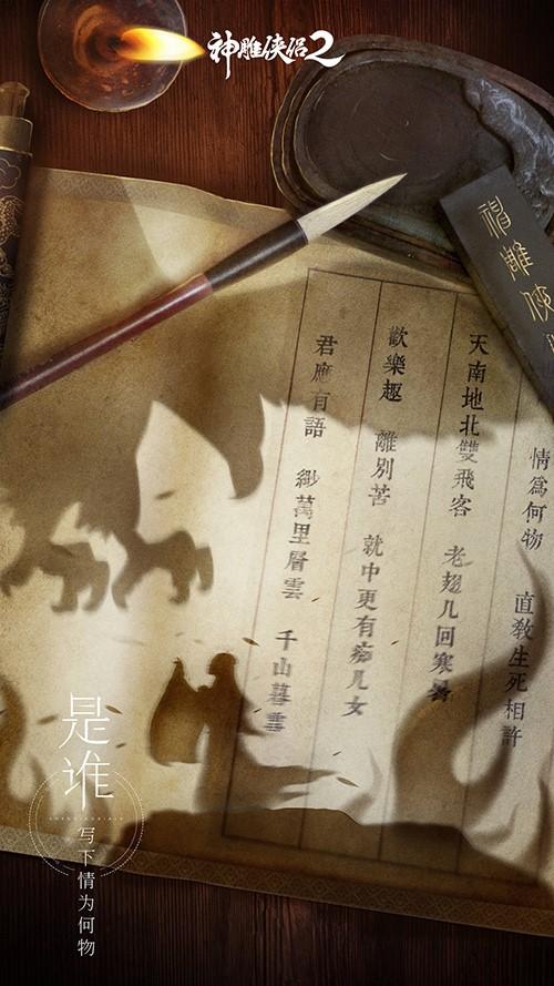 《神雕侠侣2》7月26日公测 何人独守古墓外?-图2 《神雕侠侣2》代言人神秘海报公布.jpg