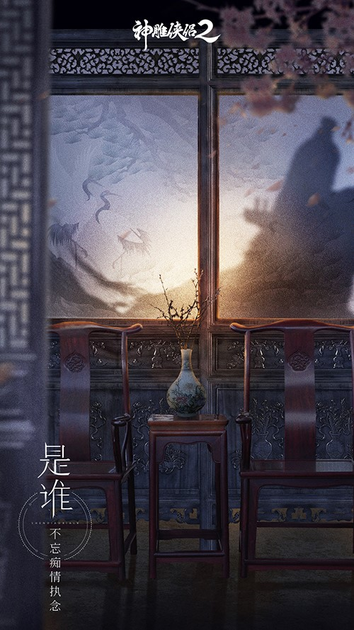 《神雕侠侣2》7月26日公测 何人独守古墓外?-图3是谁不忘痴情执念?.jpg