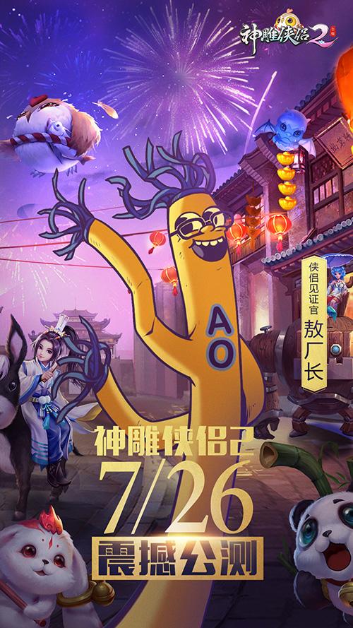 """《神雕侠侣2》侠侣见证团曝光,PDD化身""""红娘""""-2.jpg"""