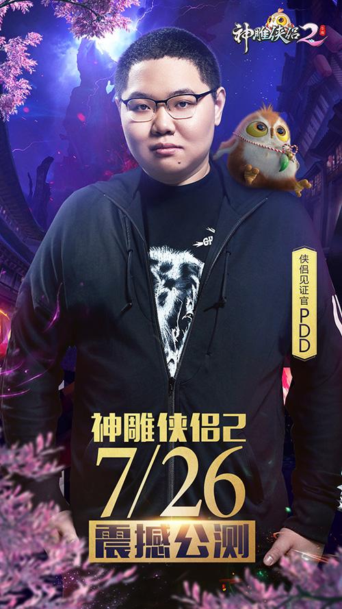 """《神雕侠侣2》侠侣见证团曝光,PDD化身""""红娘""""-3.jpg"""