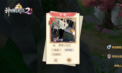 《神雕侠侣2》明日公测 张馨予分饰小龙女李莫愁-图5 左滑右滑让你在江湖中遇见真爱.jpg