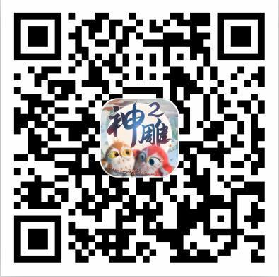 《神雕侠侣2手游》公测下载地址-下载二维码 小.jpg