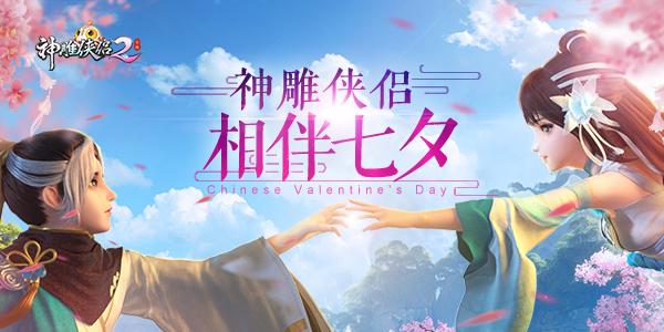 《神雕侠侣2》手游七夕活动浪漫上线-头图2.jpg