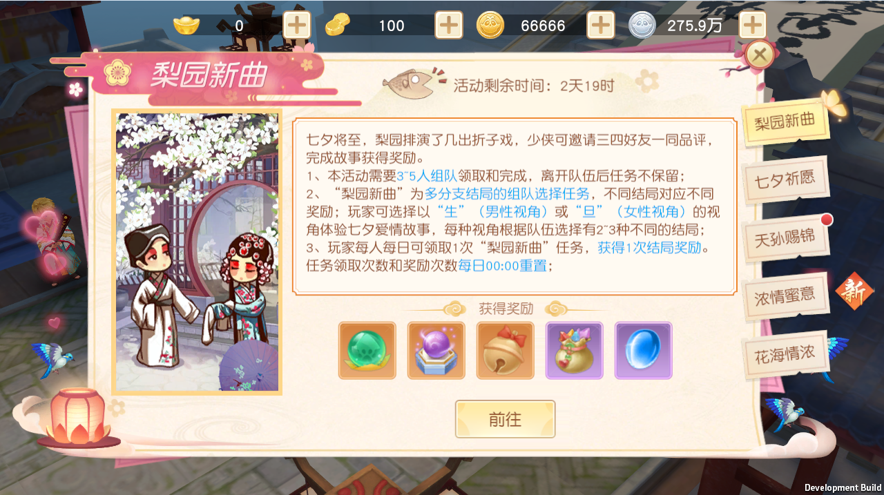 《神雕侠侣2》手游七夕活动浪漫上线-微信图片_20190801050212.png