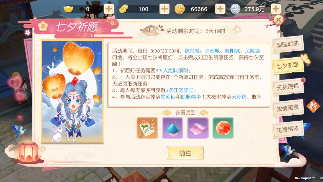 《神雕侠侣2》手游七夕活动浪漫上线-微信图片_20190801050226.png